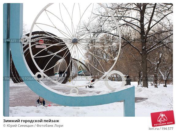Зимний городской пейзаж, фото № 194577, снято 21 января 2008 г. (c) Юрий Синицын / Фотобанк Лори