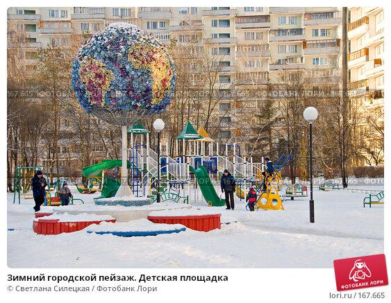 Зимний городской пейзаж. Детская площадка, фото № 167665, снято 7 января 2008 г. (c) Светлана Силецкая / Фотобанк Лори