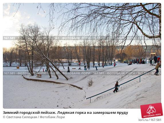 Зимний городской пейзаж. Ледяная горка на замерзшем пруду, фото № 167581, снято 7 января 2008 г. (c) Светлана Силецкая / Фотобанк Лори