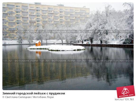 Купить «Зимний городской пейзаж с прудиком», фото № 131761, снято 15 октября 2007 г. (c) Светлана Силецкая / Фотобанк Лори