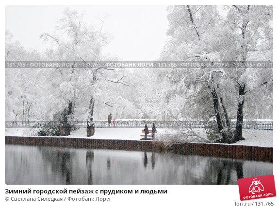 Зимний городской пейзаж с прудиком и людьми, фото № 131765, снято 15 октября 2007 г. (c) Светлана Силецкая / Фотобанк Лори