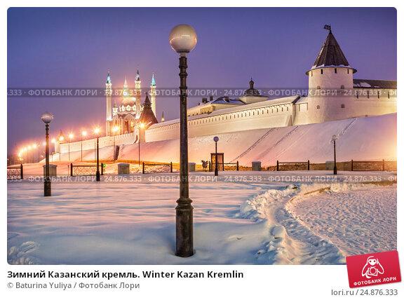 Купить «Зимний Казанский кремль. Winter Kazan Kremlin», фото № 24876333, снято 8 марта 2012 г. (c) Baturina Yuliya / Фотобанк Лори