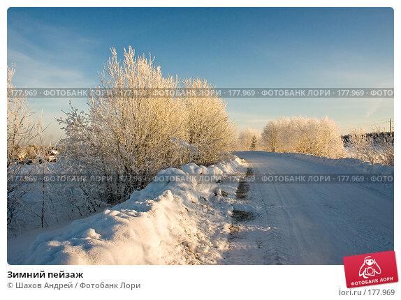 Зимний пейзаж, фото № 177969, снято 9 января 2008 г. (c) Шахов Андрей / Фотобанк Лори