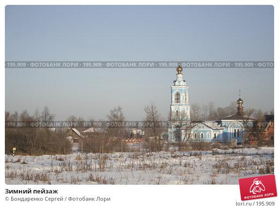 Зимний пейзаж, фото № 195909, снято 6 января 2008 г. (c) Бондаренко Сергей / Фотобанк Лори