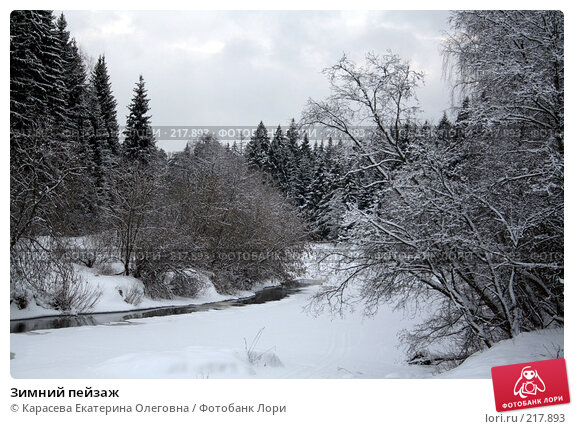 Зимний пейзаж, фото № 217893, снято 3 февраля 2008 г. (c) Карасева Екатерина Олеговна / Фотобанк Лори