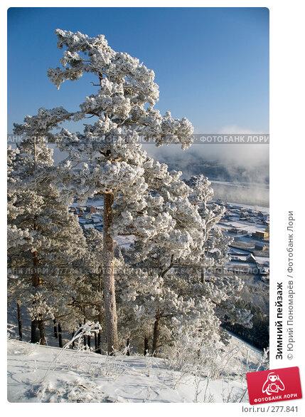Зимний пейзаж, фото № 277841, снято 17 января 2008 г. (c) Юрий Пономарёв / Фотобанк Лори