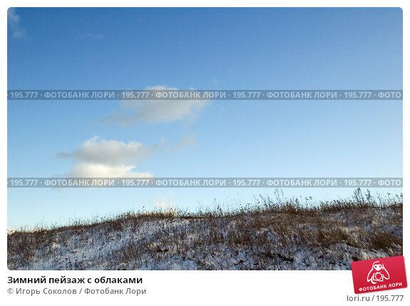 Зимний пейзаж с облаками, фото № 195777, снято 3 февраля 2008 г. (c) Игорь Соколов / Фотобанк Лори
