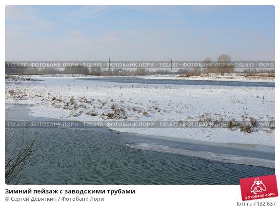 Купить «Зимний пейзаж с заводскими трубами», фото № 132637, снято 23 ноября 2007 г. (c) Сергей Девяткин / Фотобанк Лори