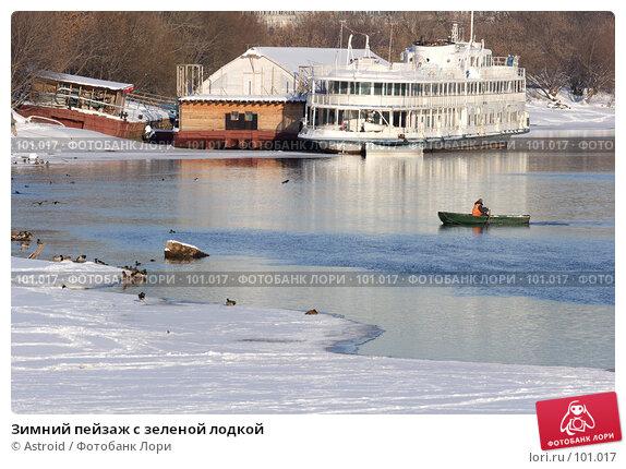 Купить «Зимний пейзаж с зеленой лодкой», фото № 101017, снято 11 февраля 2007 г. (c) Astroid / Фотобанк Лори