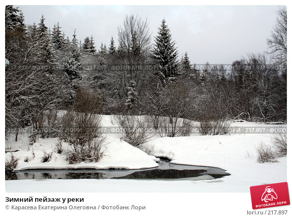 Купить «Зимний пейзаж у реки», фото № 217897, снято 3 февраля 2008 г. (c) Карасева Екатерина Олеговна / Фотобанк Лори