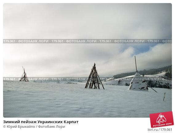 Зимний пейзаж Украинских Карпат, фото № 179061, снято 17 ноября 2007 г. (c) Юрий Брыкайло / Фотобанк Лори