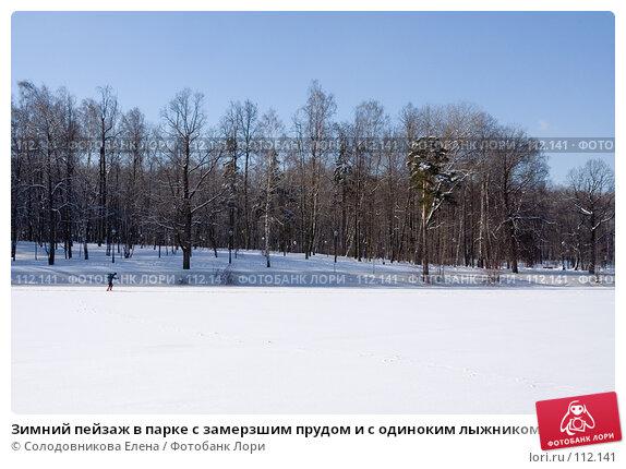 Зимний пейзаж в парке с замерзшим прудом и с одиноким лыжником, фото № 112141, снято 16 февраля 2007 г. (c) Солодовникова Елена / Фотобанк Лори