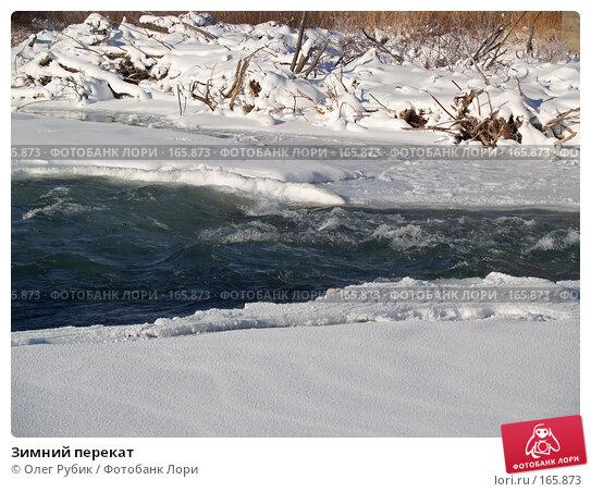 Зимний перекат, фото № 165873, снято 4 января 2008 г. (c) Олег Рубик / Фотобанк Лори