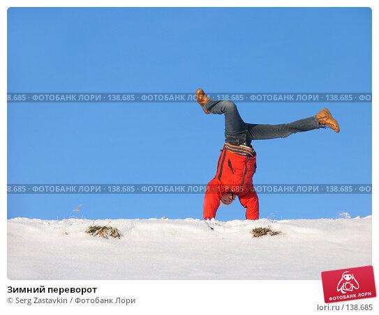 Зимний переворот, фото № 138685, снято 3 декабря 2005 г. (c) Serg Zastavkin / Фотобанк Лори