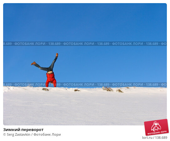 Купить «Зимний переворот», фото № 138689, снято 3 декабря 2005 г. (c) Serg Zastavkin / Фотобанк Лори