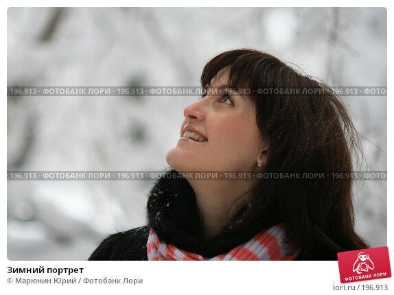 Зимний портрет, фото № 196913, снято 24 января 2008 г. (c) Марюнин Юрий / Фотобанк Лори
