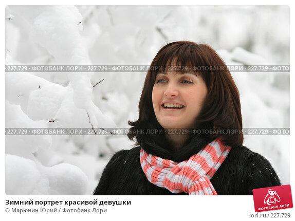 Зимний портрет красивой девушки, фото № 227729, снято 24 января 2008 г. (c) Марюнин Юрий / Фотобанк Лори