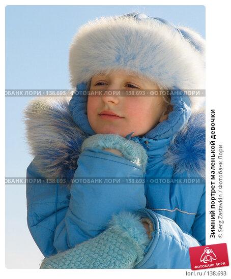 Зимний портрет маленькой девочки, фото № 138693, снято 8 апреля 2006 г. (c) Serg Zastavkin / Фотобанк Лори