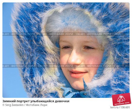 Купить «Зимний портрет улыбающейся девочки», фото № 138601, снято 19 февраля 2006 г. (c) Serg Zastavkin / Фотобанк Лори