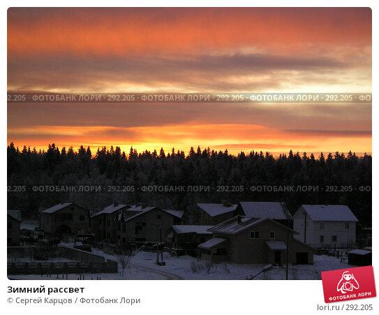 Зимний рассвет, фото № 292205, снято 25 января 2006 г. (c) Сергей Карцов / Фотобанк Лори