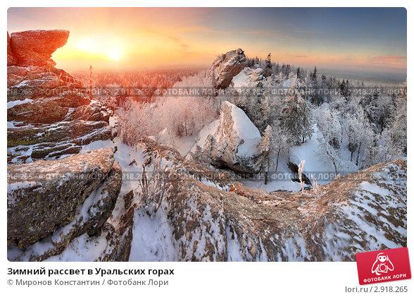 ремонта зима в уральских горах фото уже