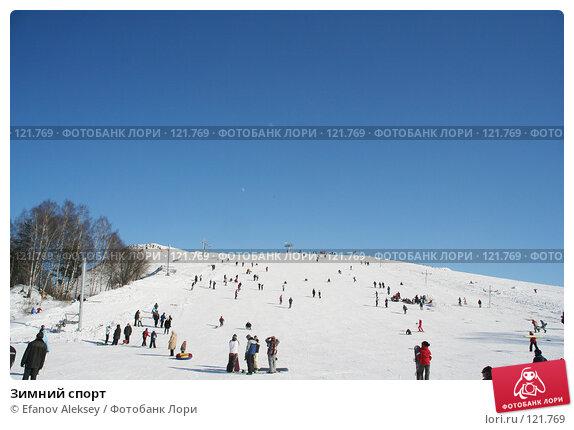 Зимний спорт, фото № 121769, снято 25 февраля 2007 г. (c) Efanov Aleksey / Фотобанк Лори