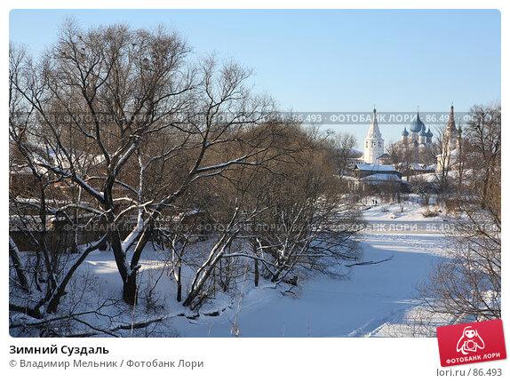 Зимний Суздаль, фото № 86493, снято 12 февраля 2007 г. (c) Владимир Мельник / Фотобанк Лори