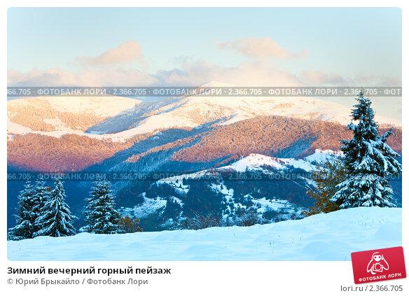 Купить «Зимний вечерний горный пейзаж», фото № 2366705, снято 22 октября 2010 г. (c) Юрий Брыкайло / Фотобанк Лори