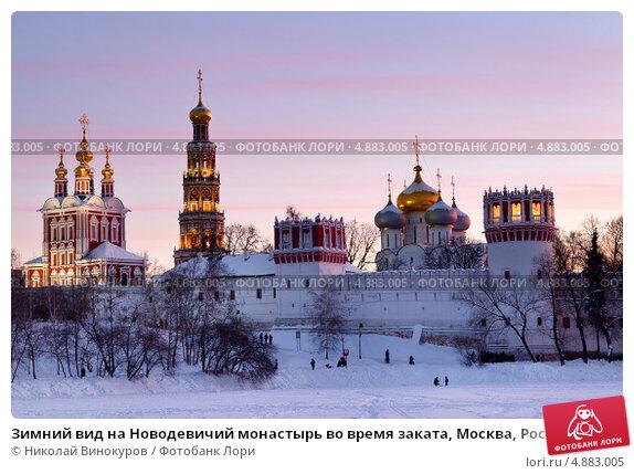 Купить «Зимний вид на Новодевичий монастырь во время заката, Москва, Россия», фото № 4883005, снято 27 января 2013 г. (c) Николай Винокуров / Фотобанк Лори