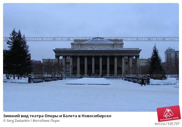 Зимний вид театра Оперы и Балета в Новосибирске, фото № 129737, снято 16 января 2005 г. (c) Serg Zastavkin / Фотобанк Лори