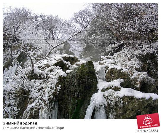 Зимний водопад, фото № 28581, снято 22 января 2006 г. (c) Михаил Баевский / Фотобанк Лори