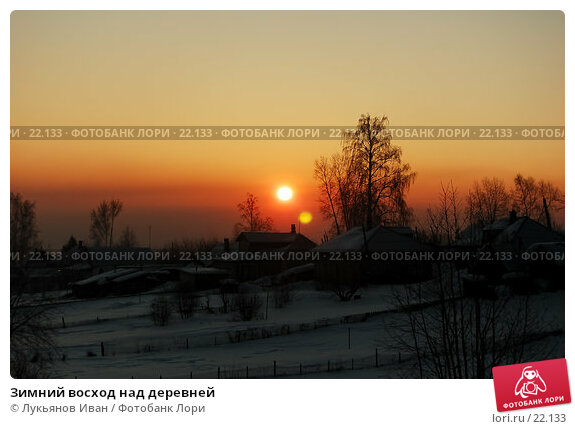 Зимний восход над деревней, фото № 22133, снято 7 марта 2007 г. (c) Лукьянов Иван / Фотобанк Лори