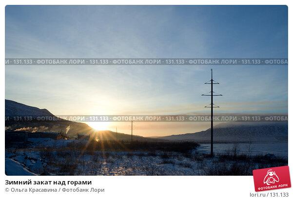 Зимний закат над горами, фото № 131133, снято 20 ноября 2007 г. (c) Ольга Красавина / Фотобанк Лори
