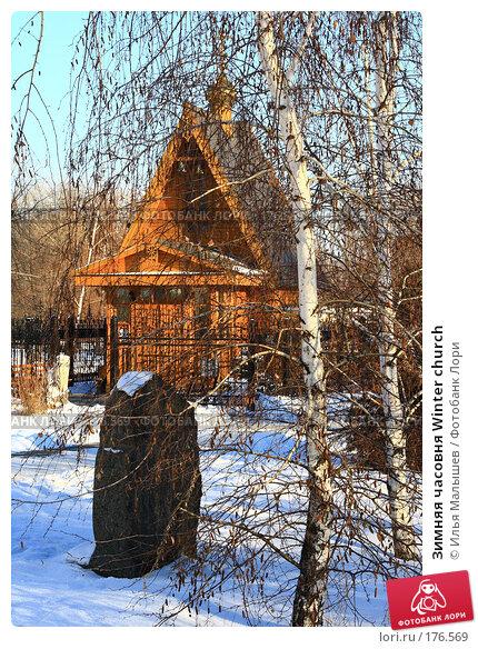 Купить «Зимняя часовня Winter church», фото № 176569, снято 12 января 2008 г. (c) Илья Малышев / Фотобанк Лори