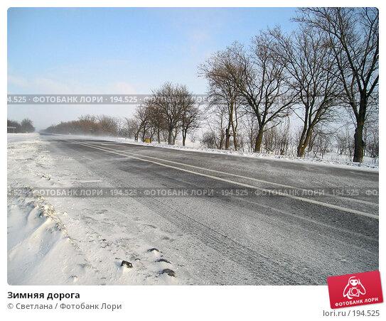 Зимняя дорога, фото № 194525, снято 26 апреля 2017 г. (c) Светлана / Фотобанк Лори