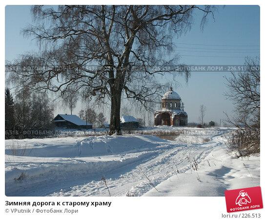 Зимняя дорога к старому храму, фото № 226513, снято 8 февраля 2007 г. (c) VPutnik / Фотобанк Лори