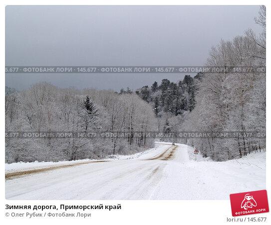 Зимняя дорога, Приморский край, фото № 145677, снято 1 апреля 2007 г. (c) Олег Рубик / Фотобанк Лори