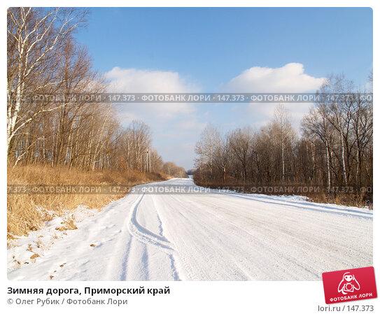 Зимняя дорога, Приморский край, фото № 147373, снято 24 декабря 2006 г. (c) Олег Рубик / Фотобанк Лори