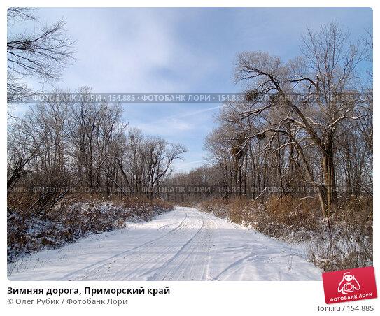 Зимняя дорога, Приморский край, фото № 154885, снято 19 декабря 2007 г. (c) Олег Рубик / Фотобанк Лори