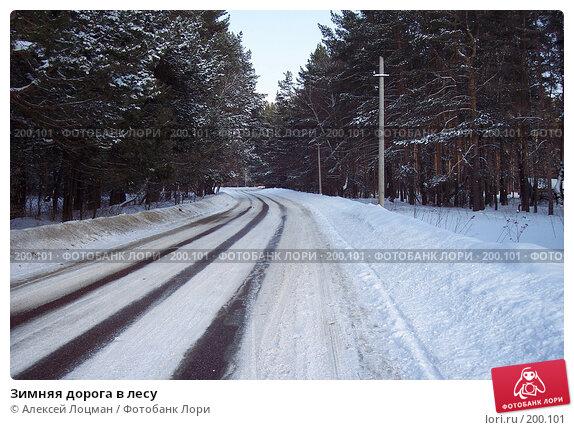 Зимняя дорога в лесу, фото № 200101, снято 16 марта 2005 г. (c) Алексей Лоцман / Фотобанк Лори