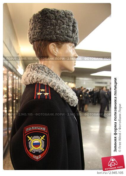 Купить «Зимняя форма полковника полиции», эксклюзивное фото № 2945105, снято 28 октября 2011 г. (c) Free Wind / Фотобанк Лори