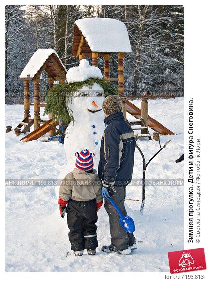 Зимняя прогулка. Дети и фигура Снеговика., фото № 193813, снято 4 февраля 2008 г. (c) Светлана Силецкая / Фотобанк Лори