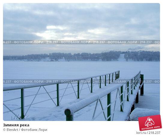 Зимняя река, фото № 218237, снято 23 января 2017 г. (c) ElenArt / Фотобанк Лори