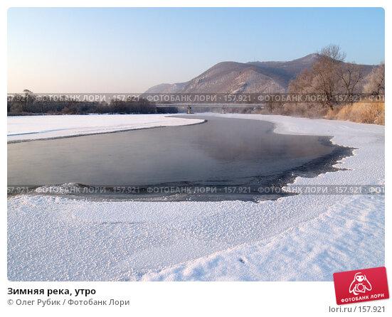 Зимняя река, утро, фото № 157921, снято 21 декабря 2007 г. (c) Олег Рубик / Фотобанк Лори
