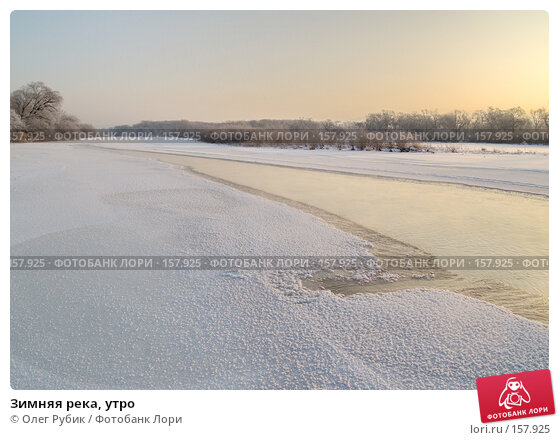 Зимняя река, утро, фото № 157925, снято 21 декабря 2007 г. (c) Олег Рубик / Фотобанк Лори