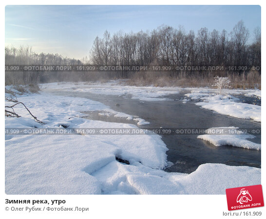 Зимняя река, утро, фото № 161909, снято 26 декабря 2007 г. (c) Олег Рубик / Фотобанк Лори