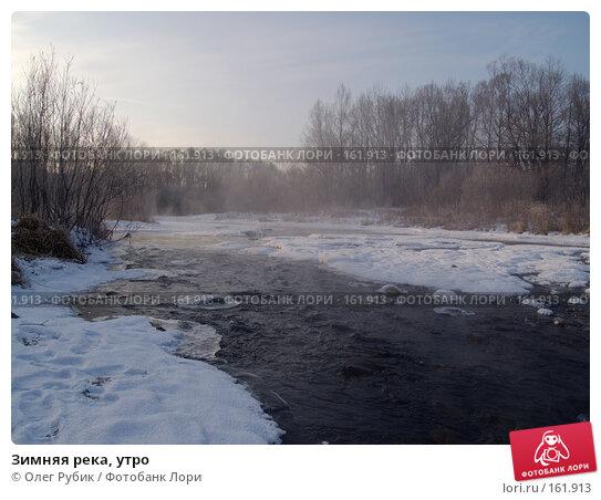 Зимняя река, утро, фото № 161913, снято 26 декабря 2007 г. (c) Олег Рубик / Фотобанк Лори