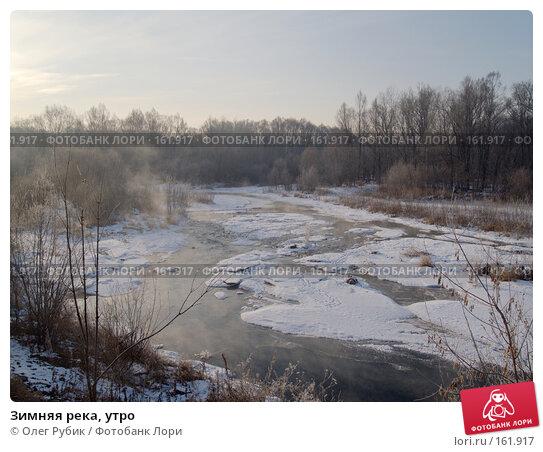 Зимняя река, утро, фото № 161917, снято 26 декабря 2007 г. (c) Олег Рубик / Фотобанк Лори