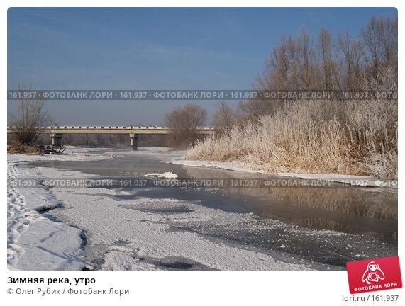 Зимняя река, утро, фото № 161937, снято 26 декабря 2007 г. (c) Олег Рубик / Фотобанк Лори