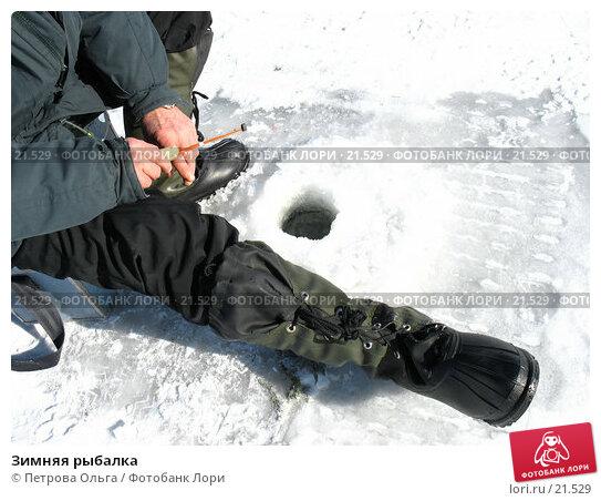 Зимняя рыбалка, фото № 21529, снято 25 февраля 2007 г. (c) Петрова Ольга / Фотобанк Лори